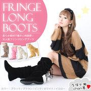 【即納】フリンジロングブーツ全5色★al-ccc4【自社工場生産】靴/美脚/レディース