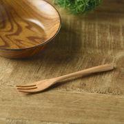 ブナの木のカトラリー デザートフォーク(16.5cm)