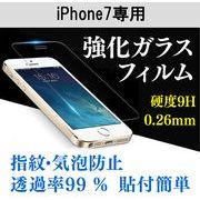 【ノベルティ】【OEM】【自社ブランド対応】【送料無料】iPhone7 強化ガラス 液晶保護フィルム