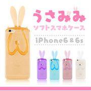 【ノベルティ】【OEM】【自社ブランド対応】【送料無料】うさ耳iPhone6/6s スマホケース カバー