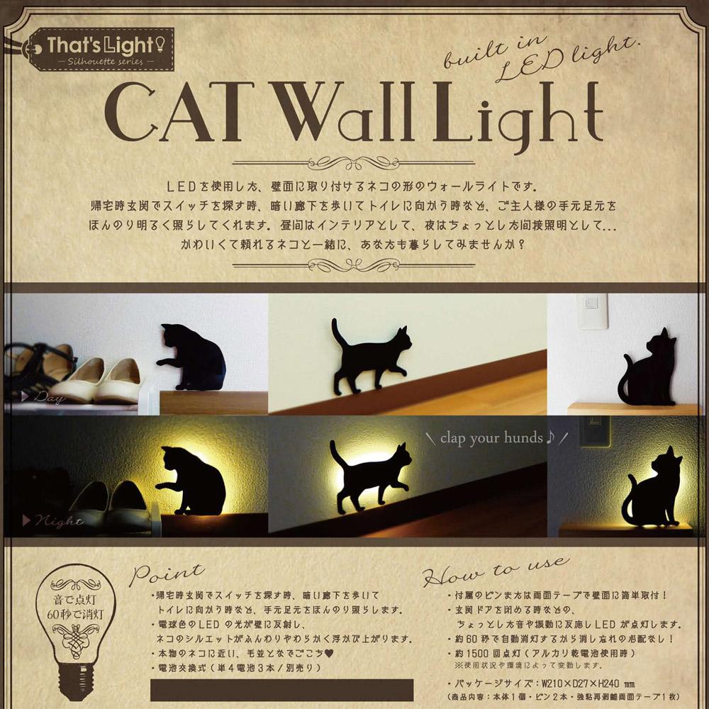 【新作 インテリア】キャット ウォールライト フットライト 間接照明 黒猫