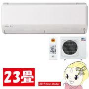 【寒冷地向】MSZ-ZD7117S-W 三菱電機 ルームエアコン23畳 単相200V ズバ暖霧ヶ峰 ムーブアイ極 ZDシリ・
