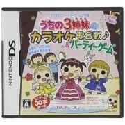 DSソフト うちの3姉妹のカラオケ歌合戦 & パーティーゲーム