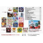 任天堂3DS&DS特価ソフトアソートV14