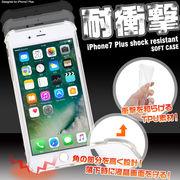 <スマホ・7プラス用>iPhone7 Plus用耐衝撃ソフトクリアケース