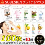 【SALE20% 3月13日~20日】SOUL SKIN 日本の女性肌向けの新マスクシート