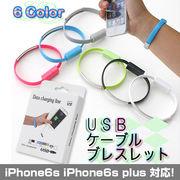 iphone6s対応◇お洒落なブレスレットタイプ★充電・データ転送◇USBケーブルブレスレット 全6色