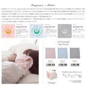 「おやすみグッズ」FRABRIC Cotton Silk Face Coverコットンシルクフェイスカバー