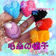 フワフワ♪ボンボン付!指サイズのミニチュアニット帽/毛糸の帽子ストラップ