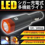 スマホ充電OK!モード3種 12V/24V インジケーター付 シガー充電 多機能LEDライト ◇ シガロン RA-025