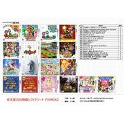 任天堂3DS特価ソフトアソートマリオMIX2