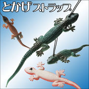 【リアルな質感!】本物そっくり!爬虫類好きにはたまらない?!とかげストラップ☆10体入り