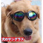 初春新品 ペット用品 犬雑貨 犬のサングラス 眼鏡 ペットサングラス