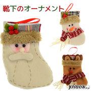 オーナメント 靴下になっちゃったサンタたち【クリスマス】【4点までゆうメール便可能】