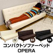 【時間指定不可】OPERA コンパクトソファベッド BK/BR/IV