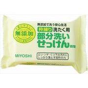 ミヨシ石鹸 ミヨシ 無添加部分洗い石鹸 固型