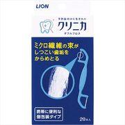 クリニカ ダブルフロス 20本 【 ライオン 】 【 フロス・歯間ブラシ 】