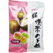サヤカ 羅漢果のど飴 うめ味 ノンシュガー 60g入