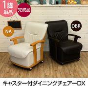 【時間指定不可】キャスター付きダイニングチェア DX DBR/NA