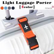 飛行機のロゴがワンポイント FENICE スーツケース用ポーターベルト ライト ラゲッジポーター