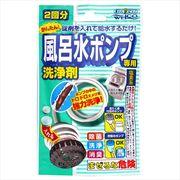 風呂水ポンプ専用洗浄剤 【 ウエルコ 】 【 洗濯槽クリーナー 】