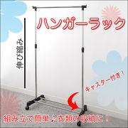 ◆移動に便利なキャスター付き♪◆組み立て簡単♪◆衣類の収納に◎◆ハンガーラック◆