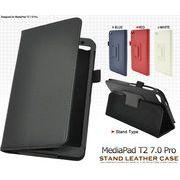 <メディアパッド用>MediaPad T2 7.0 Pro用レザーデザインケース