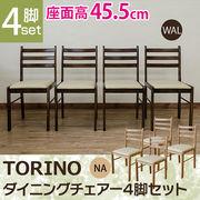 TORINO ダイニングチェア 4脚セット 座面アイボリー NA/WAL
