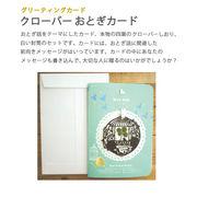 クローバーおとぎカード【四葉/ブックマーカー】