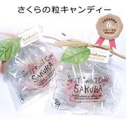 さくらの粒キャンディ【プチギフト/ブライダル/ウェディング/飴/キャンディ/桜】