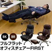 FIRST フルフラットオフィスチェア BK/BR
