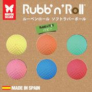 室内での愛犬とのコミュニケーションに最高ボール!「Rubb'n'Rollソフトラバーボール パピー」