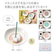 【ノベルティ】彩り豆皿とお香のセット●