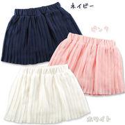 【2017年春物新作】シフォンプリーツパンツINスカート(100・110・120・130cm)