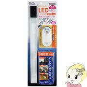 ALT-J1030REL 朝日電器 スリム&フラットLEDライト(リモコンタイプ) 約36cm 電球色