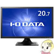 LCD-MF211ESB アイ・オー・データ 20.7型ワイド液晶ディスプレイ