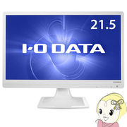 LCD-MF223ESW アイ・オー・データ 21.5型ワイド液晶ディスプレイ