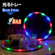 光るトレー LED トレイ お盆 光る 35cm Bar