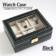 【歳末限定特価!!】ディスプレイ+収納■大切な時計をコレクションに!■時計ケース6個タイプ