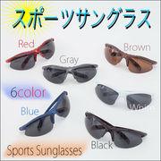◇強い日差しやアウトドアに!◇ドライブにも最適◇オシャレなスポーツサングラス 選べる6カラー