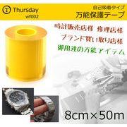 自己吸着タイプ 保護テープ フィルム 透明 テープ 幅 8cm × 長さ 50m 万能
