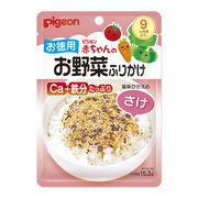 ピジョン 赤ちゃんのお野菜ふりかけ さけ お徳用 15.3g入