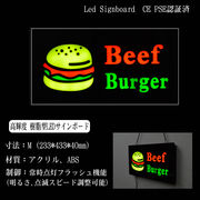 LED サインボード 樹脂型 Beef Burger 233×433