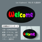 LED サインボード 樹脂型Welcome 233×433 楕円形