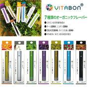 【VITABON/ビタボン】ビタミン水蒸気スティック☆オーガニックフレーバー☆全7種類♪
