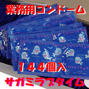 業務用コンドーム144個入 サガミラブタイム
