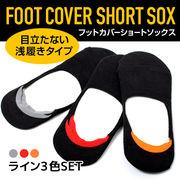 ●ムレにくい薄手生地!通気性抜群!● レディースカバーソックス●女性用靴下 22-24cm/全3色