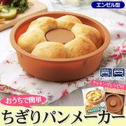 ふわふわのちぎりパン♪ レシピ付/オーブン対応 シリコン調理器具 3Dパン ◇ ちぎりパンメーカー