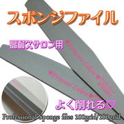 【高耐久】スポンジ バッファー 100/180【爆安】プロショップ並みの品質 ファイル
