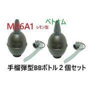 サンプロジェクト 手榴弾型 BB弾ボトル M26A1 2個セット